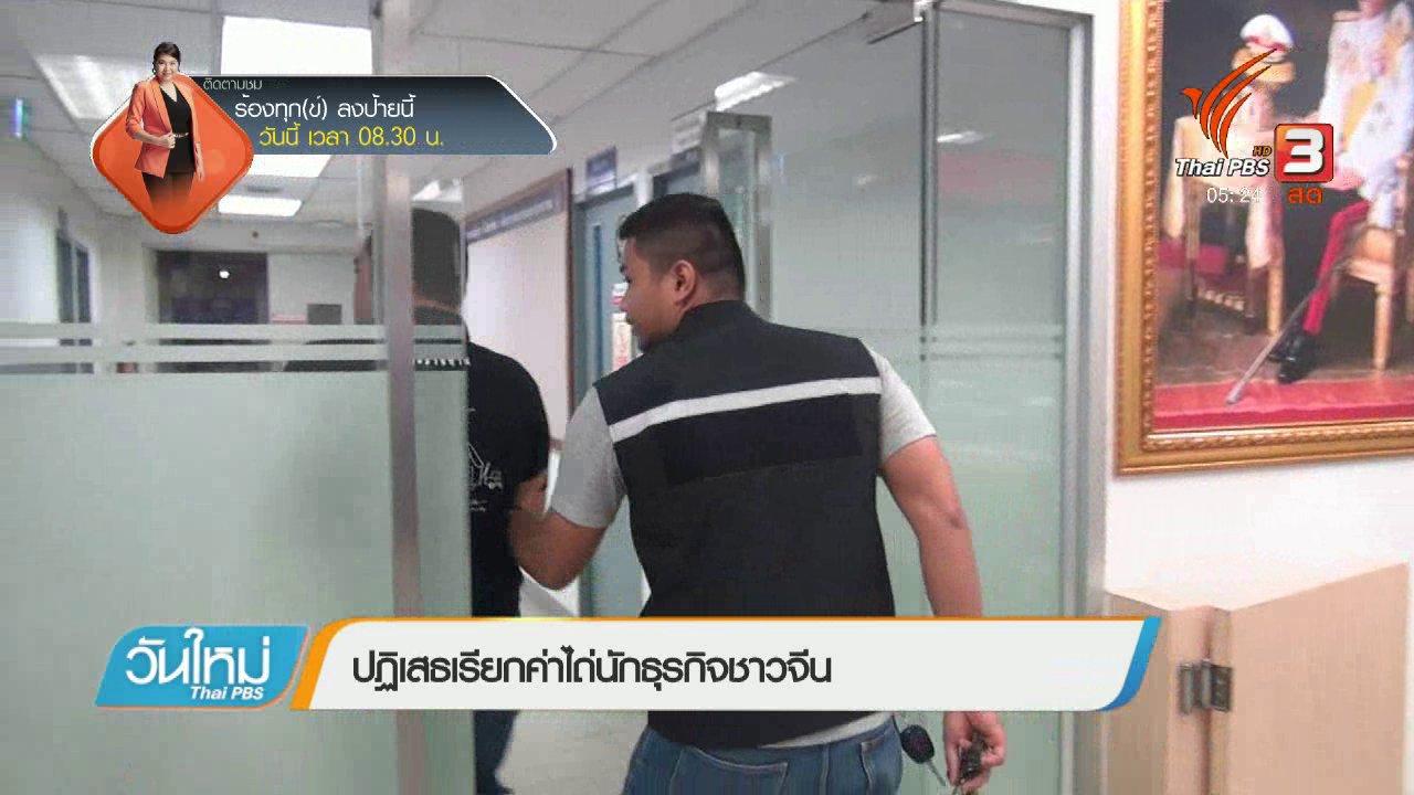 วันใหม่  ไทยพีบีเอส - ปฏิเสธเรียกค่าไถ่นักธุรกิจชาวจีน