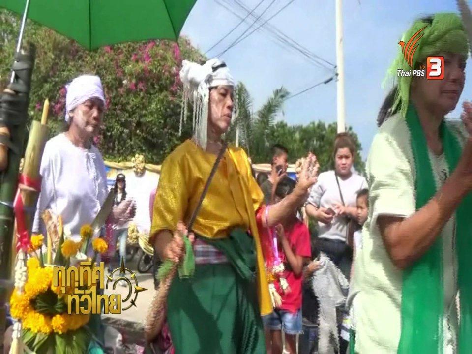 ทุกทิศทั่วไทย - ชุมชนทั่วไทย : ร่วมพิธีไหว้ผีโลง จ.ชัยนาท