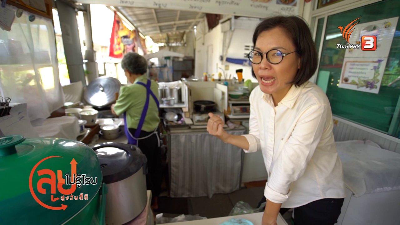 ลุยไม่รู้โรย สูงวัยดี๊ดี - สูงวัยไทยแลนด์ : ก๋วยเตี๋ยวหมูคุณยาย