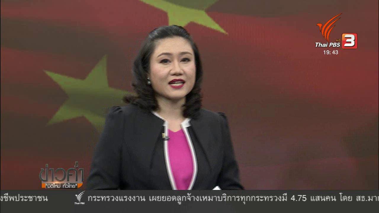ข่าวค่ำ มิติใหม่ทั่วไทย - วิเคราะห์สถานการณ์ต่างประเทศ : จีนชี้นำเกาหลีเหนือเข้าร่วมการเจรจาสหรัฐฯ