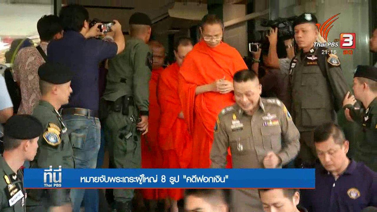 ที่นี่ Thai PBS - หมายจับพระชั้นผู้ใหญ่ 8 รูป