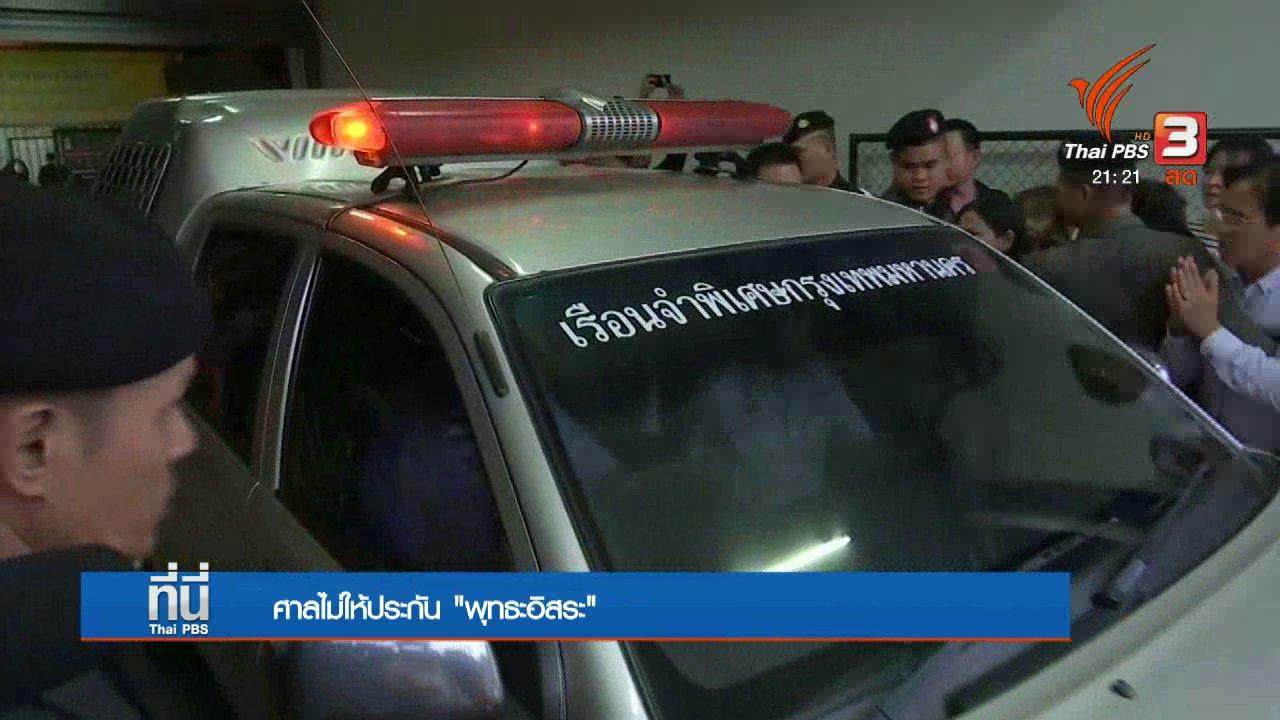"""ที่นี่ Thai PBS - สึก""""พระพุทธะอิสระ"""""""