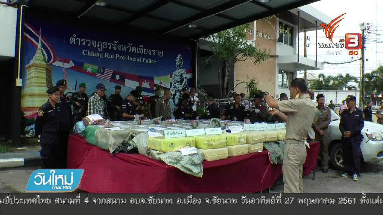 วันใหม่  ไทยพีบีเอส - ตำรวจระบุกลุ่มยิงกำนัน ต.ปอ เกี่ยวข้องขนยาบ้ากว่า 11 ล้านเม็ด