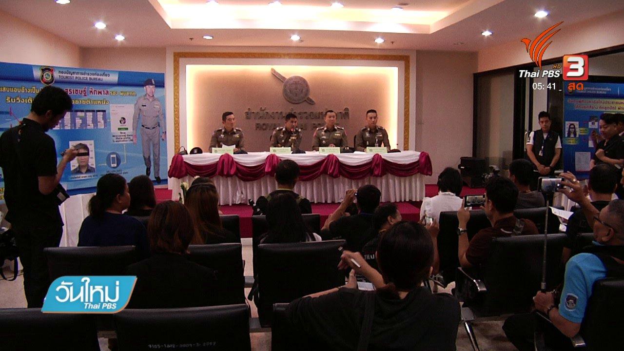 """วันใหม่  ไทยพีบีเอส - อ้างชื่อ """"พล.ต.ต.สุรเชษฐ์"""" หลอกเงินตำรวจซื้อขายตำแหน่ง"""