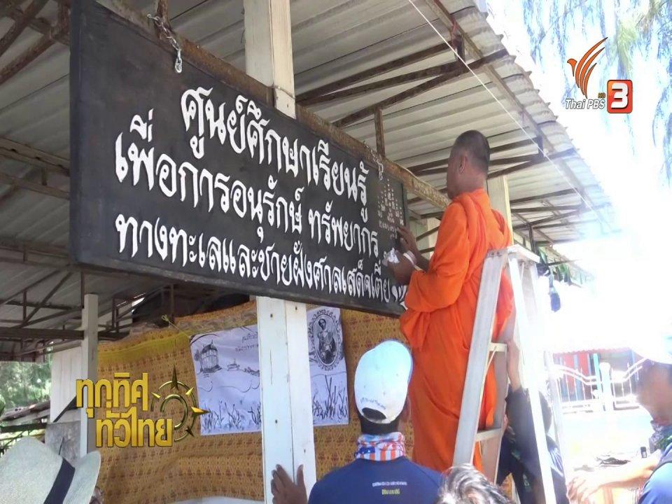 ทุกทิศทั่วไทย - ชุมชนทั่วไทย : กลุ่มอนุรักษ์ฯปากน้ำปราณร่วมบวชดอนทราย ปลูกหญ้าทะเล