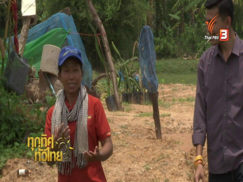 ทุกทิศทั่วไทย - อาชีพทั่วไทย : เกษตรขอนแก่นหันไปทำเกษตรผสมผสาน