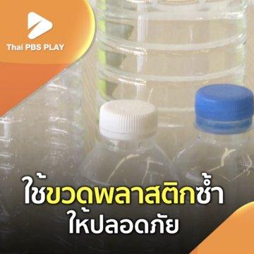 ใช้ขวดพลาสติกซ้ำให้ปลอดภัย