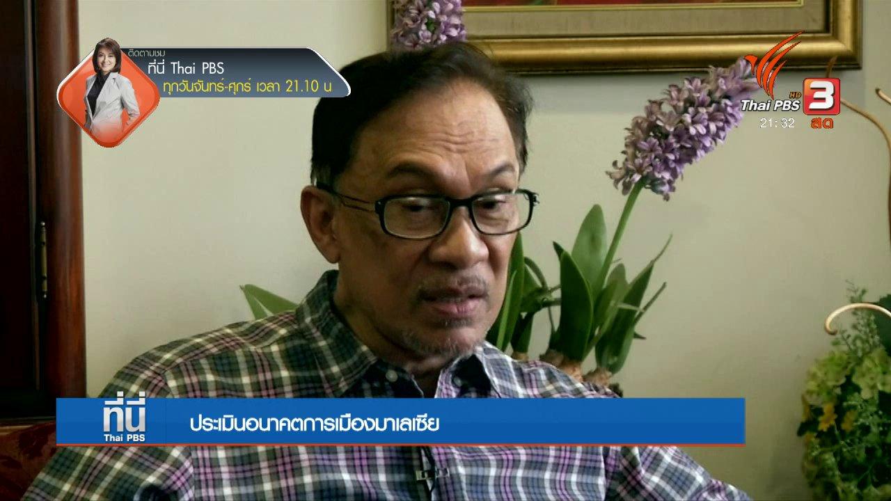 ที่นี่ Thai PBS - ประเมินอนาคตการเมืองมาเลเซีย