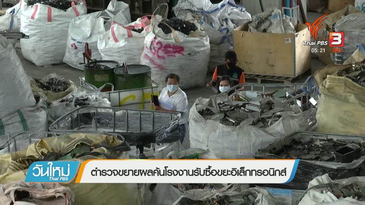 วันใหม่  ไทยพีบีเอส - ตำรวจขยายผลค้นโรงงานรับซื้อขยะอิเล็กทรอนิกส์