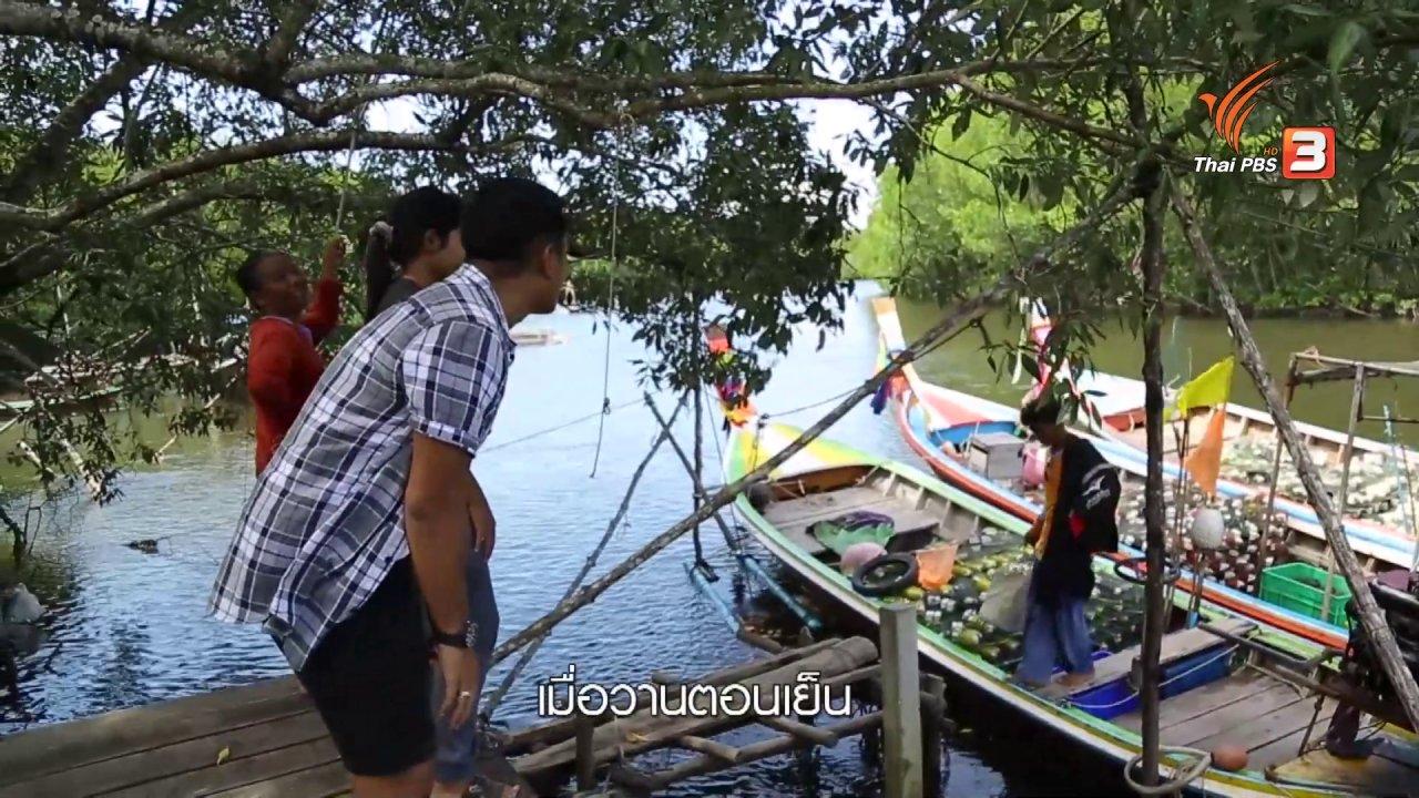 ทั่วถิ่นแดนไทย - เรียนรู้วิถีไทย : วิถีธรรมชาติ บ้านน้ำราบ จ.ตรัง