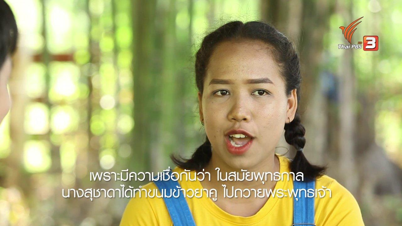 ทั่วถิ่นแดนไทย - ทั่วถิ่นแดนไทย : ขนมข้าวยาคู