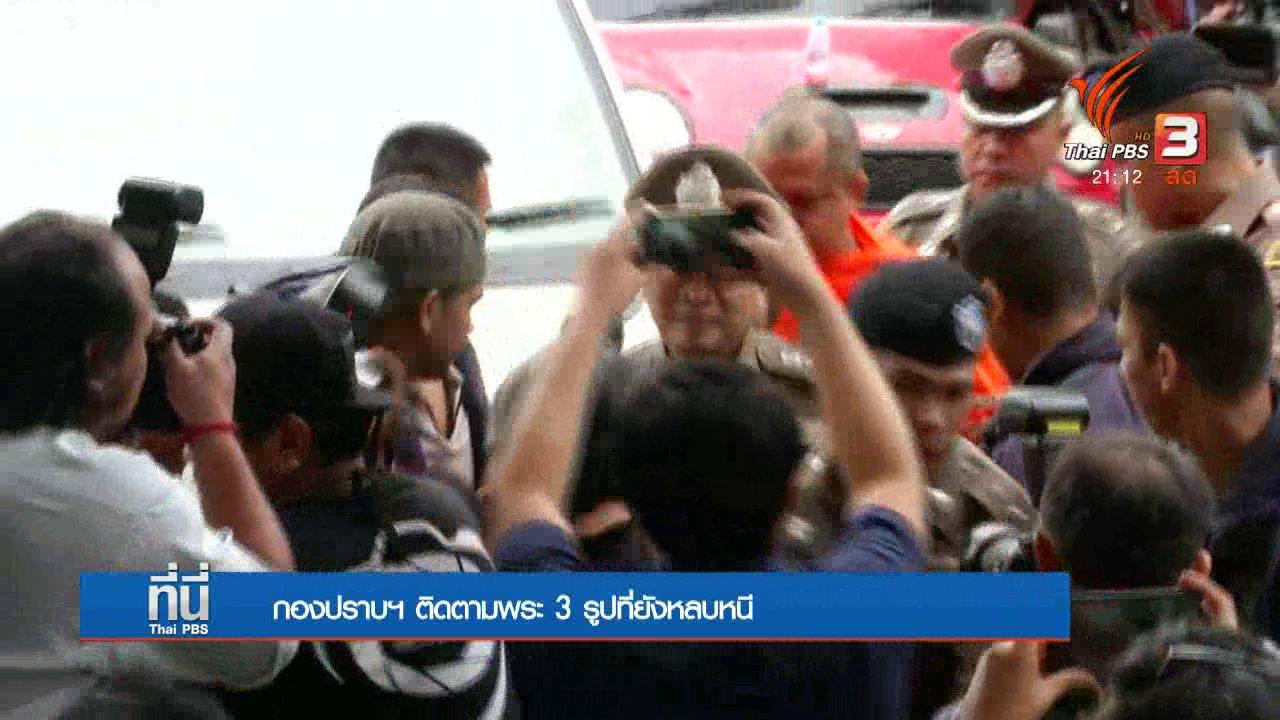 ที่นี่ Thai PBS - ติดตามพระ 3 รูป ที่ยังหลบหนี