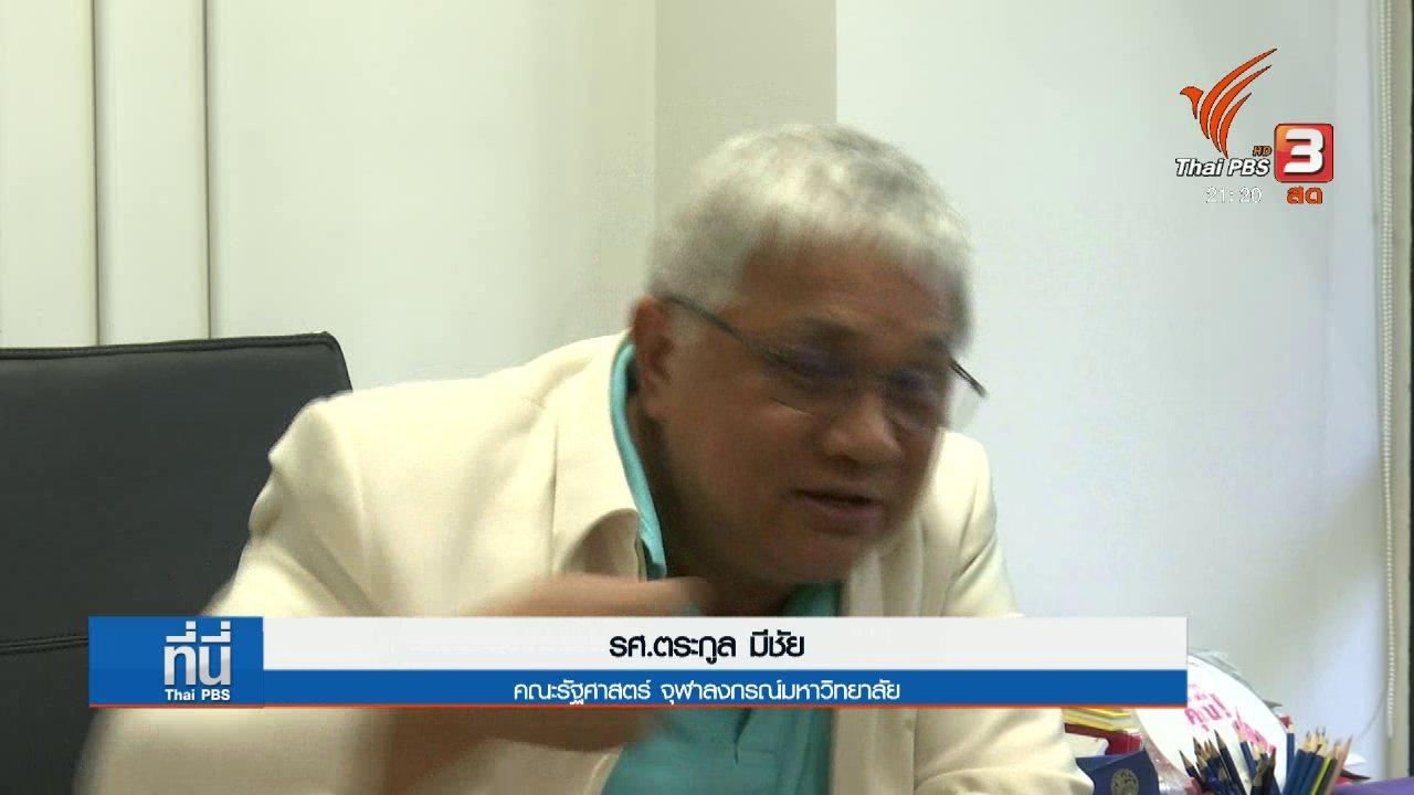 ที่นี่ Thai PBS - แผนการเมืองพรรครวมพลังประชาชาติไทย