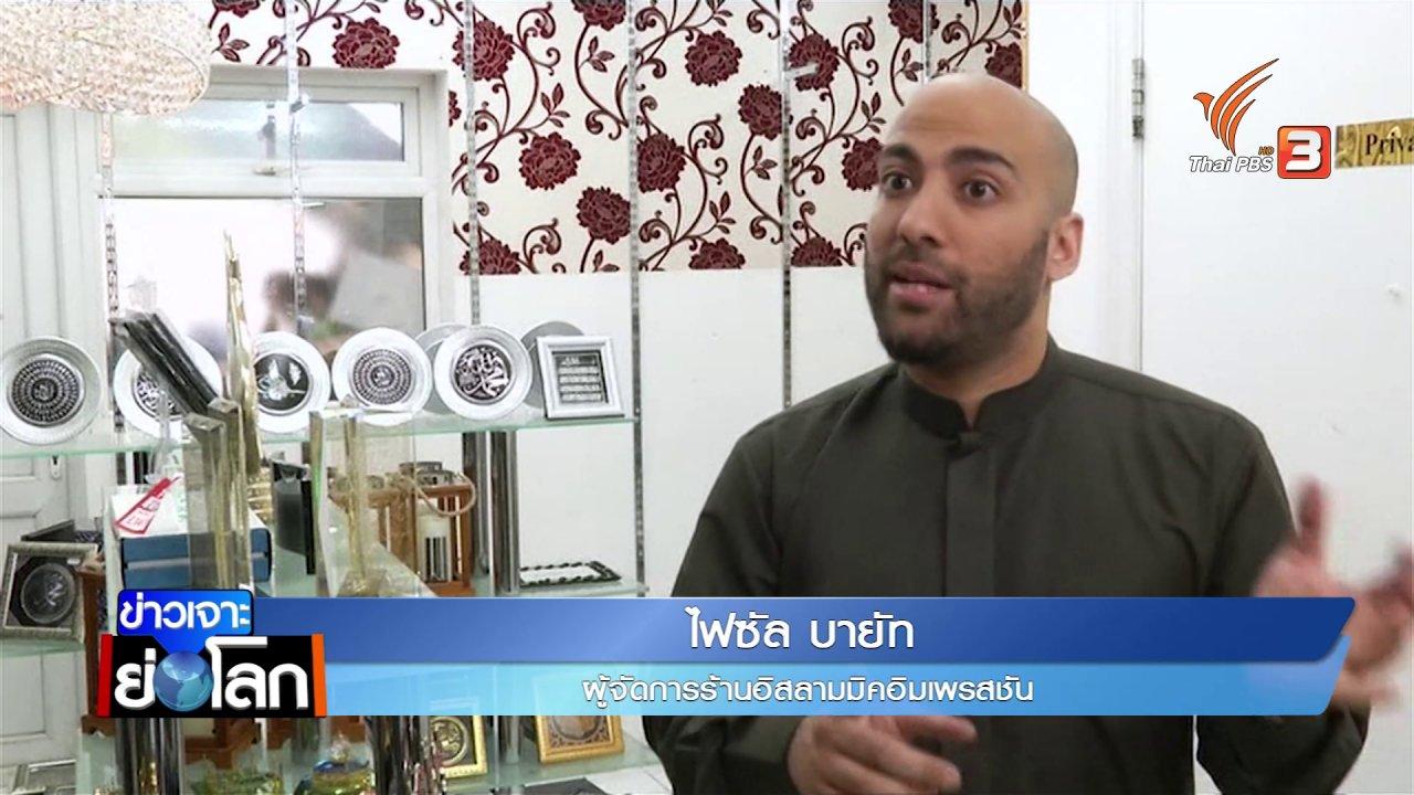 ข่าวเจาะย่อโลก - เศรษฐกิจกรุงลอนดอนสะพัดชาวมุสลิมซื้อของในเดือนรอมฎอน