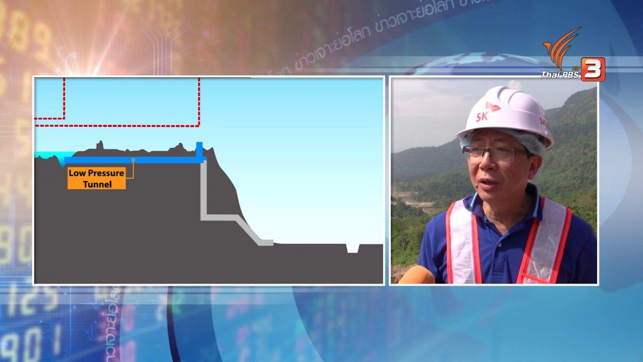 ข่าวเจาะย่อโลก - เขื่อนเซเปียน และ เขื่อนเซน้ำน้อย  โครงการผลิตไฟฟ้าพลังน้ำของลาว