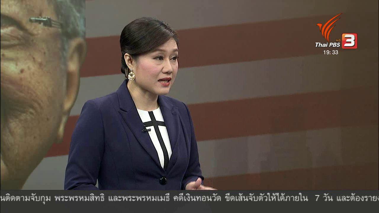 """ข่าวค่ำ มิติใหม่ทั่วไทย - วิเคราะห์สถานการณ์ต่างประเทศ : """"มหาธีร์"""" ยกเลิกโครงการรถไฟสิงคโปร์ หวังกู้เศรษฐกิจประเทศ"""