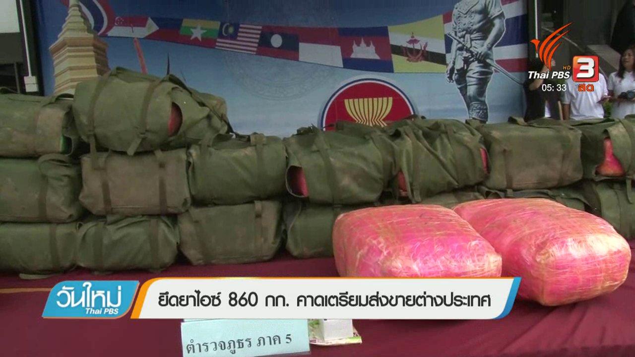 วันใหม่  ไทยพีบีเอส - ยึดยาไอซ์ 860 กก. คาดเตรียมส่งขายต่างประเทศ