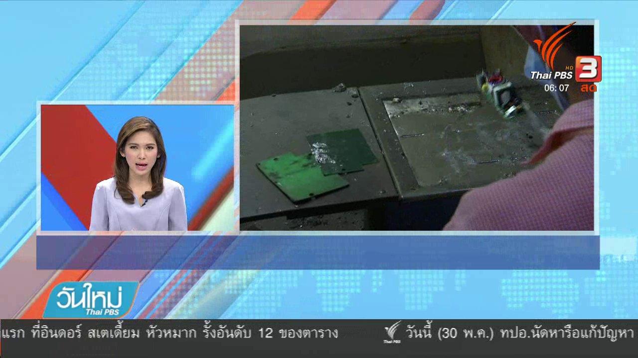 วันใหม่  ไทยพีบีเอส - ตรวจตู้คอนเทนเนอร์ขนขยะอิเล็กทรอนิกส์