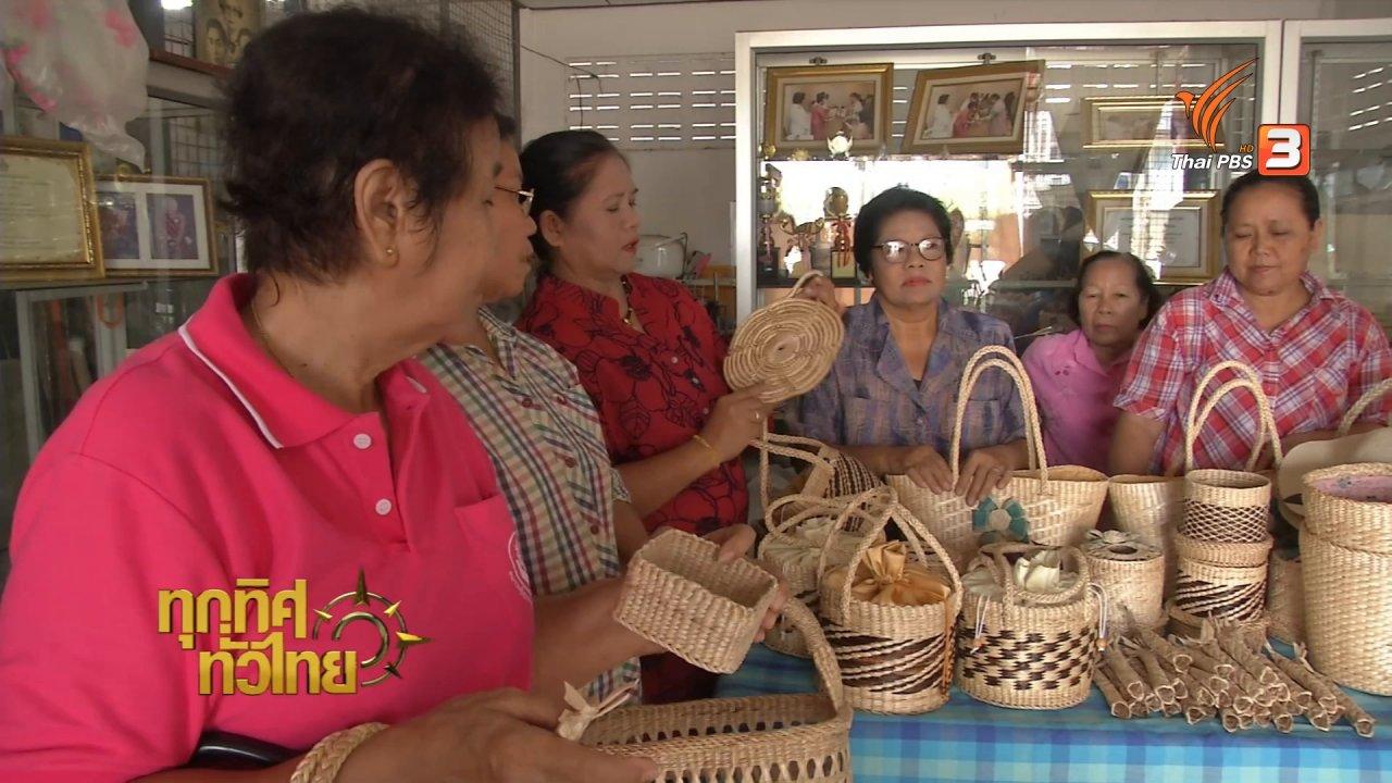 ทุกทิศทั่วไทย - ชุมชนทั่วไทย : กลุ่มแม่บ้านการเคหะรวมตัวทำของใช้จากเชือกกล้วย
