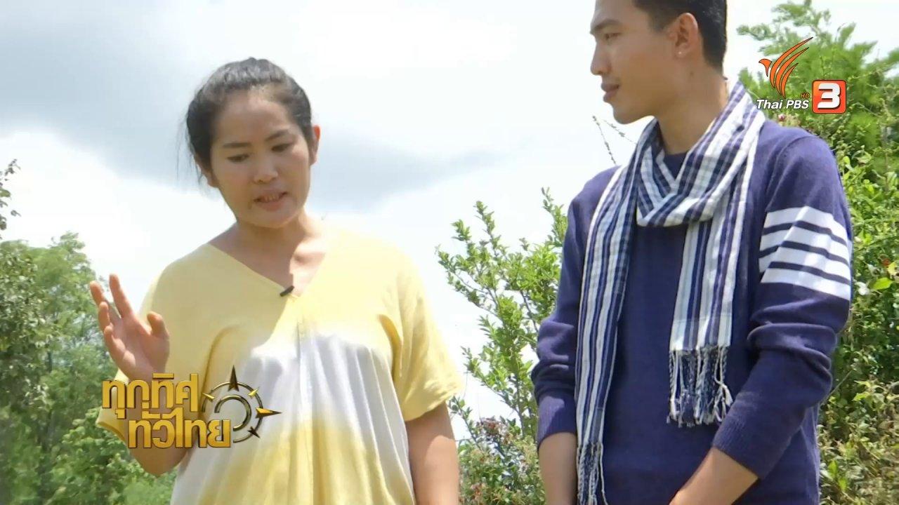 ทุกทิศทั่วไทย - อาชีพทั่วไทย : ผ้ามัดย้อมจากดอกดาวเรือง