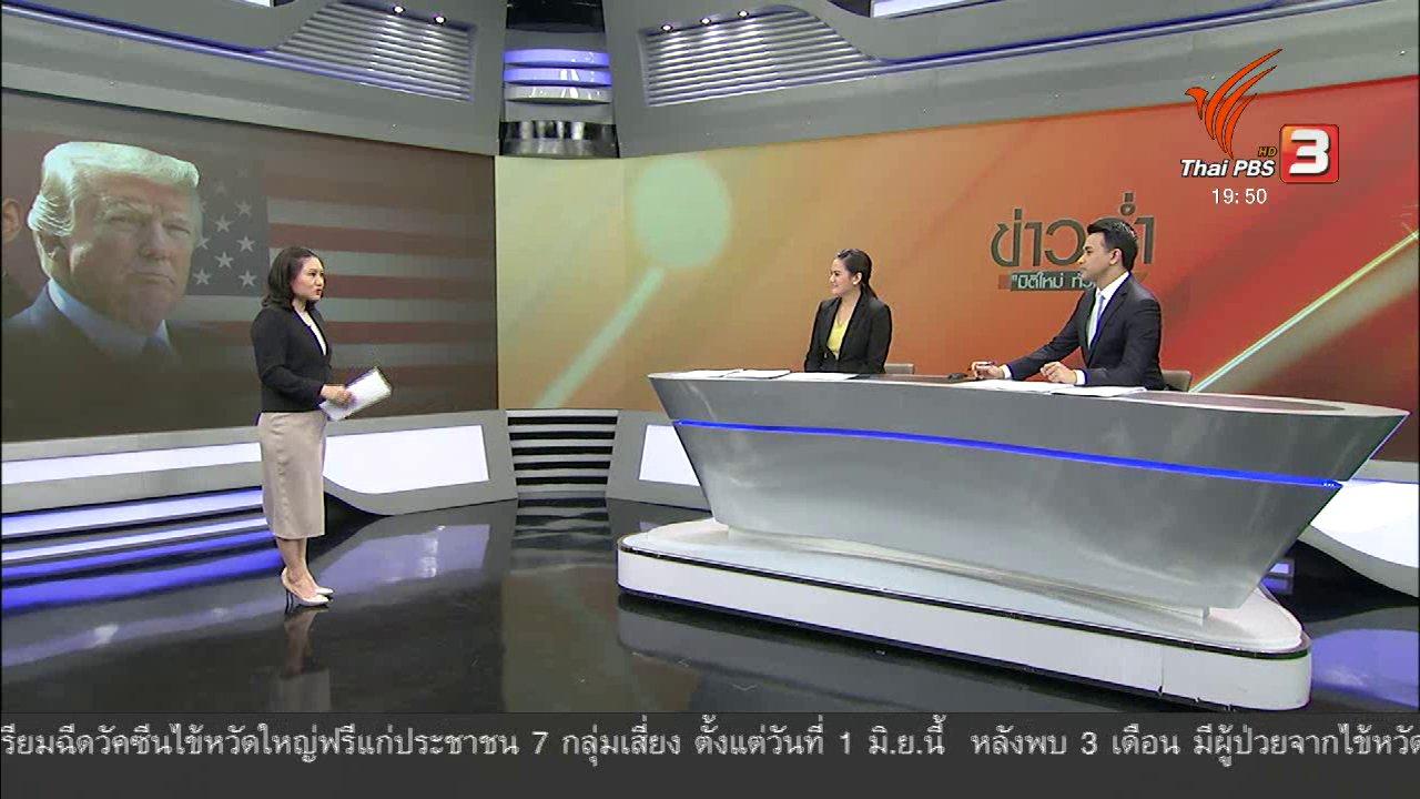 ข่าวค่ำ มิติใหม่ทั่วไทย - วิเคราะห์สถานการณ์ต่างประเทศ : การประชุมสุดยอดผู้นำสหรัฐฯ - เกาหลีเหนือ จะเกิดขึ้นหรือไม่