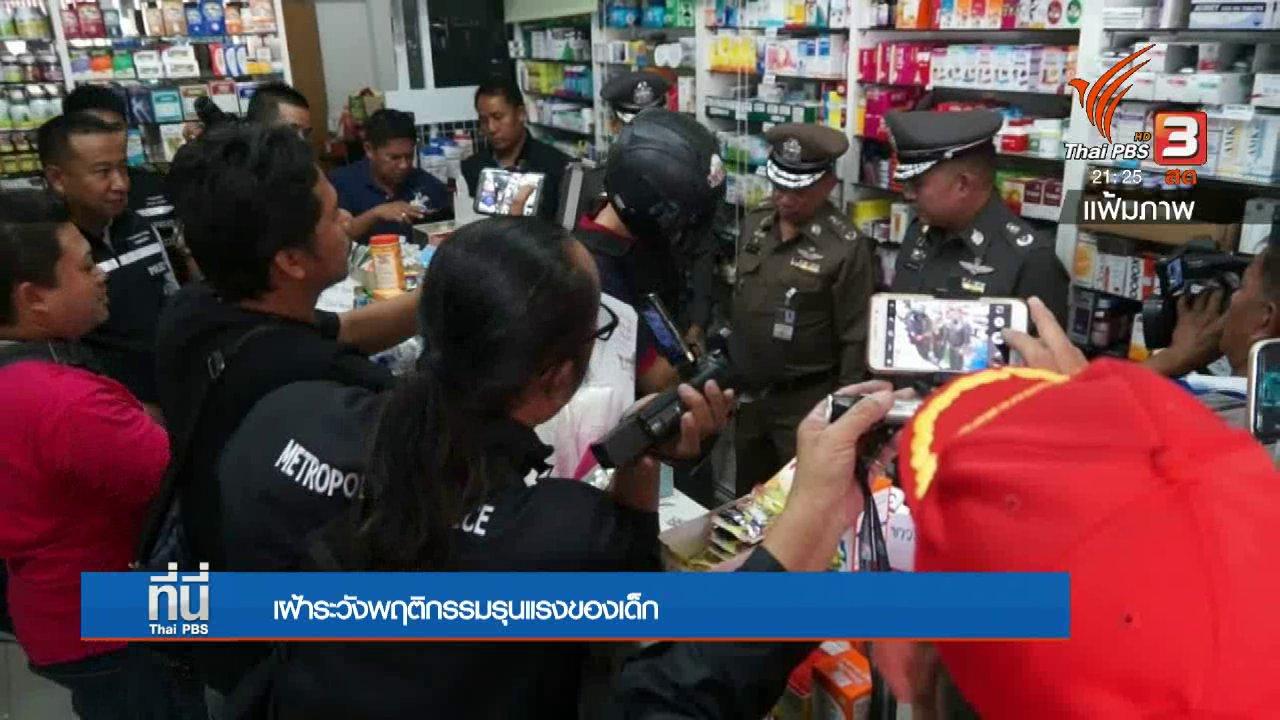 ที่นี่ Thai PBS - เฝ้าระวังพฤติกรรมรุนแรงของเด็ก