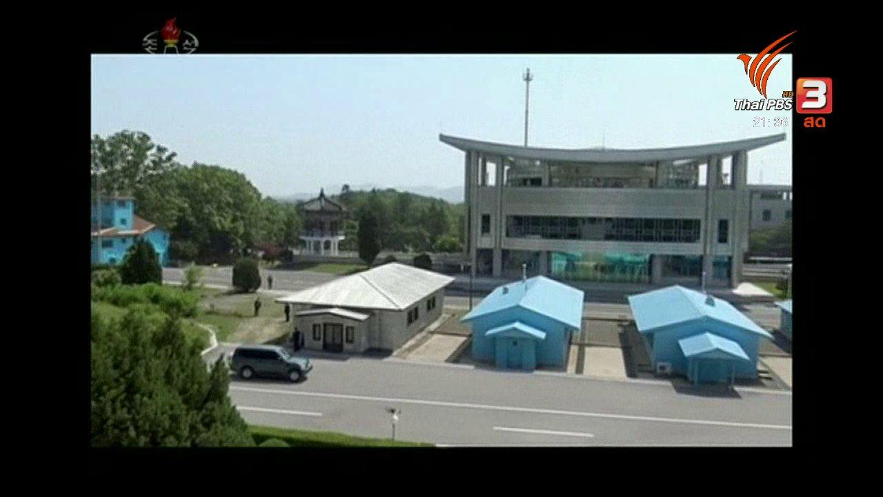 """ที่นี่ Thai PBS - ประชุมสุดยอด """"ทรัมป์-คิม จองอึน"""" เดินหน้าหรือไม่"""