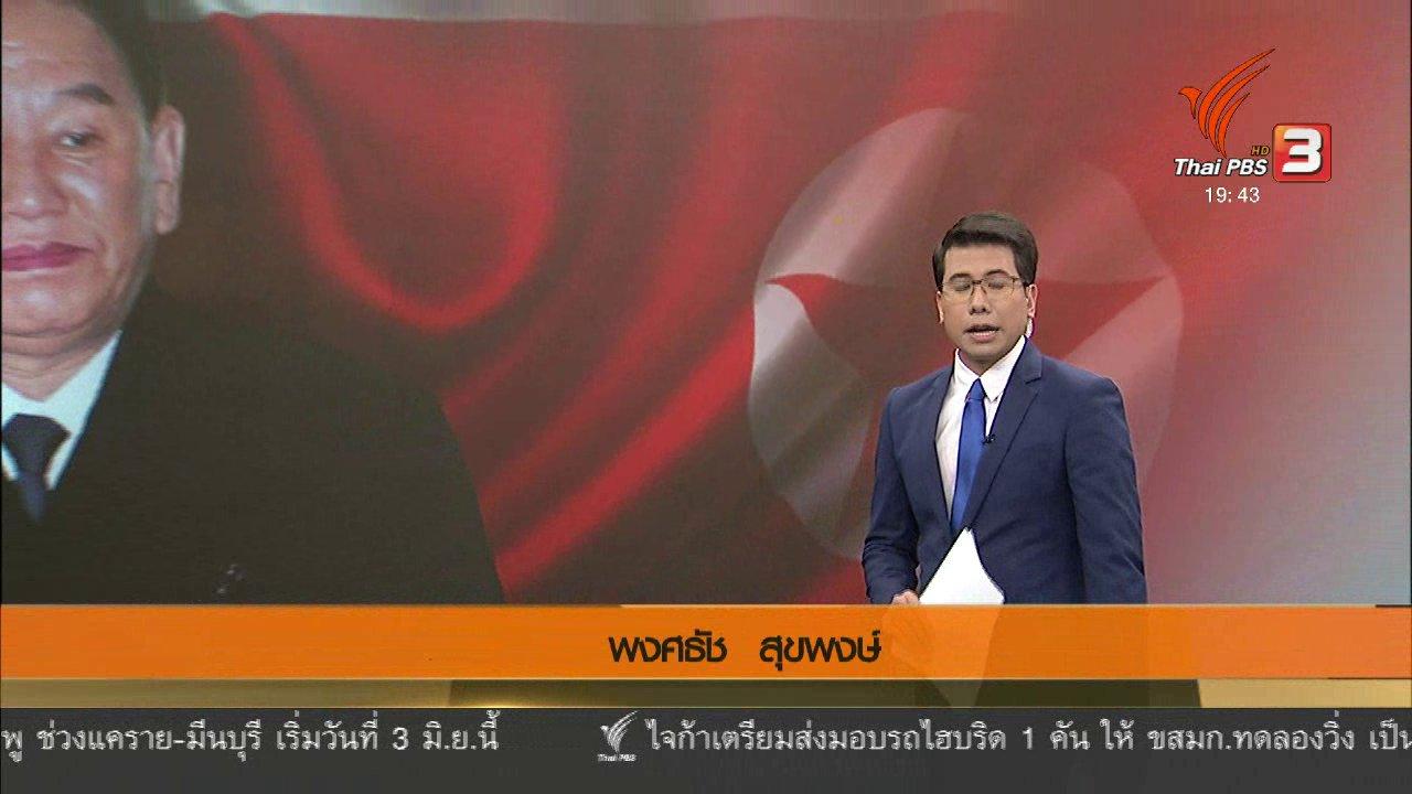 """ข่าวค่ำ มิติใหม่ทั่วไทย - วิเคราะห์สถานการณ์ต่างประเทศ : ผู้นำเกาหลีเหนือส่ง """"มือขวา"""" เยือนสหรัฐอเมริกา"""