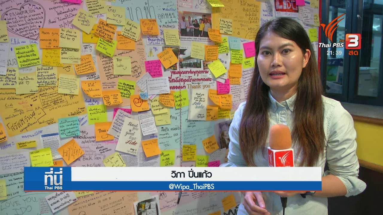 """ที่นี่ Thai PBS - เตรียมปิดฉาก 50 ปี """"ลิโด"""""""