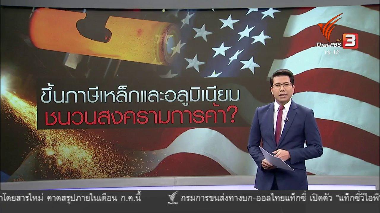 ข่าวค่ำ มิติใหม่ทั่วไทย - วิเคราะห์สถานการณ์ต่างประเทศ : ขึ้นภาษีเหล็ก - อะลูมิเนียมชนวนสงครามการค้า ?