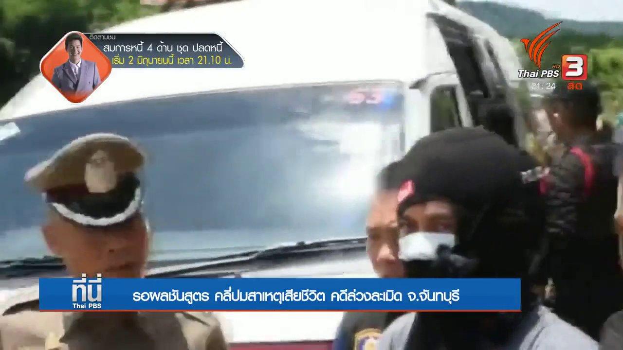 """ที่นี่ Thai PBS - ยังไม่ชัด """"ยาเสพติด เงินกู้"""" คดีล่วงละเมิด จ.จันทบุรี"""