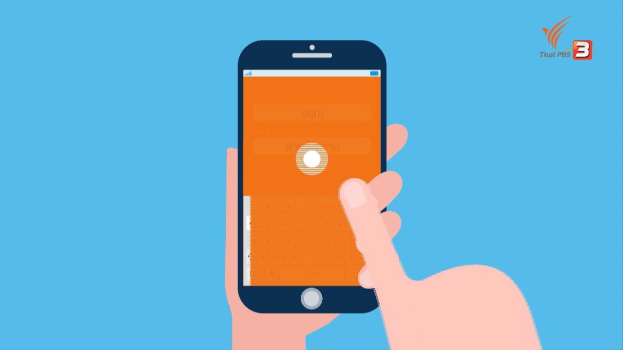 ชีวิตติด Tech - รู้ทัน Tech : วิธีการใช้งานแอปพลิเคชันเรียกรถแท็กซี่