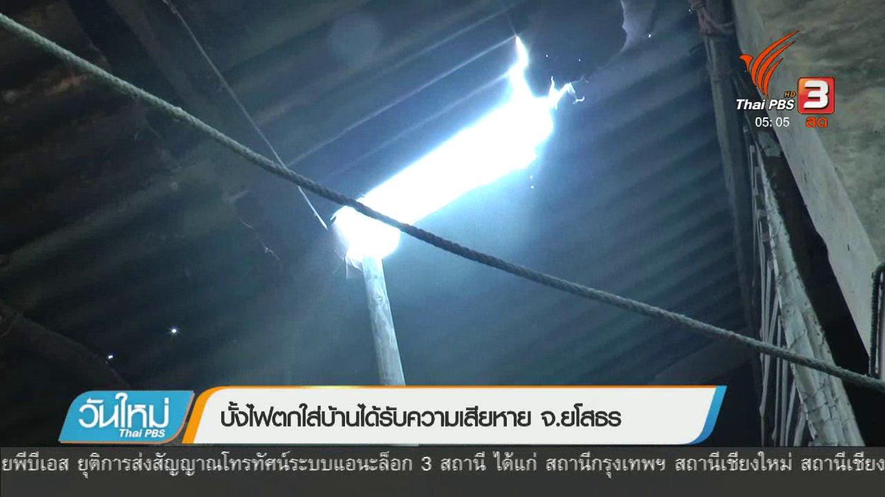 วันใหม่  ไทยพีบีเอส - บั้งไฟตกใส่บ้านได้รับความเสียหาย จ.ยโสธร