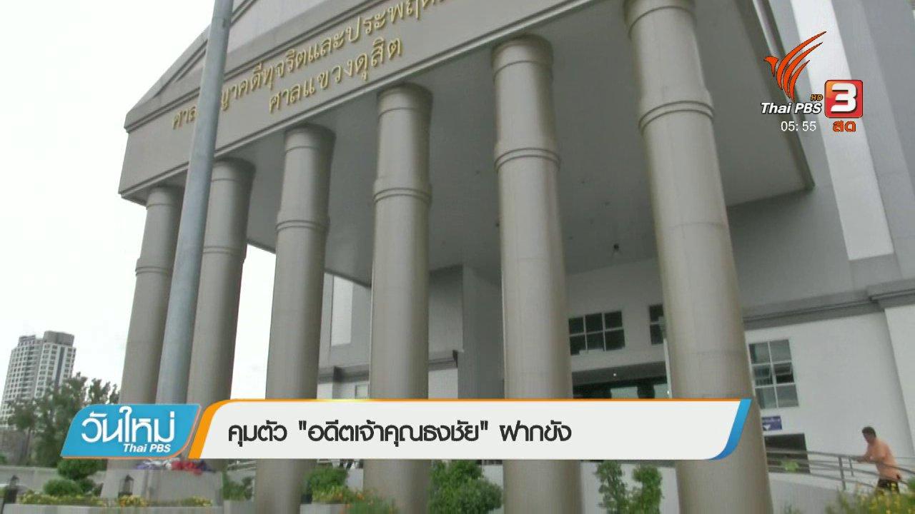 วันใหม่  ไทยพีบีเอส - คุมตัว อดีตเจ้าคุณธงชัย ฝากขัง