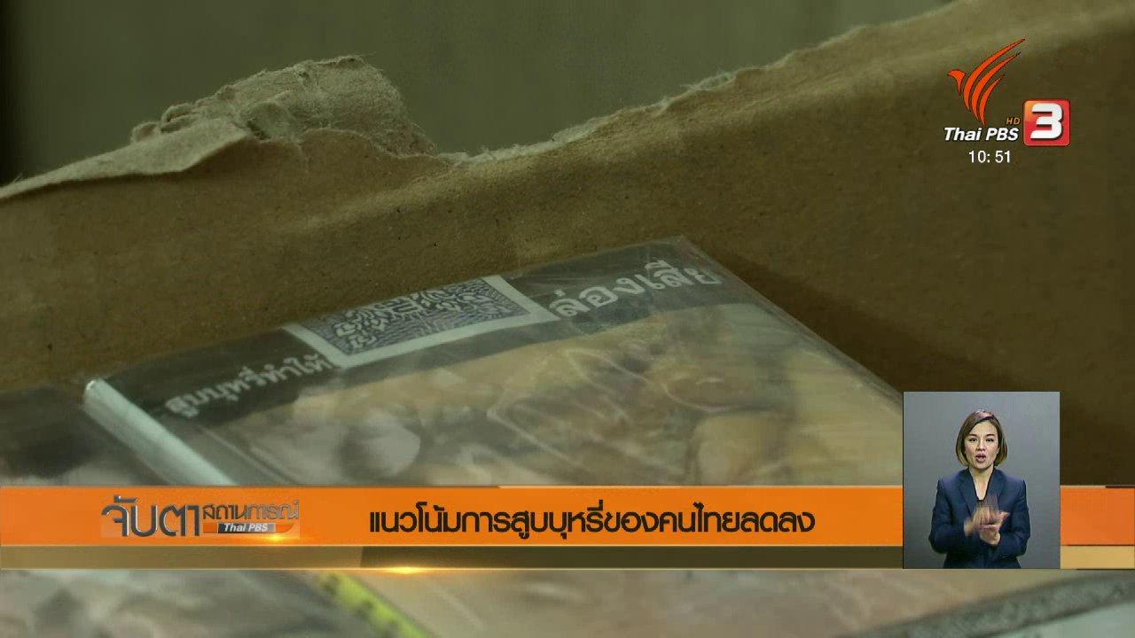 จับตาสถานการณ์ - แนวโน้มการสูบบุหรี่ของคนไทยลดลง