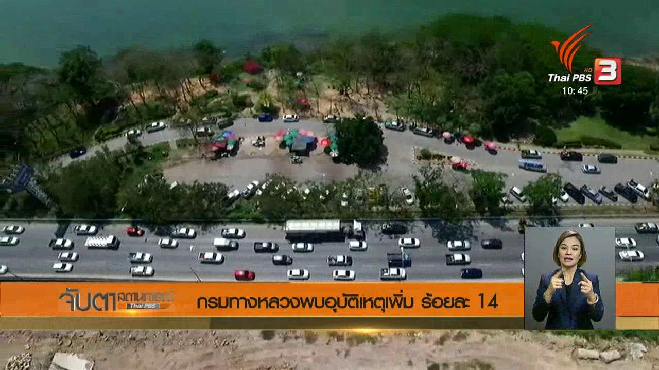 จับตาสถานการณ์ - กรมทางหลวงพบอุบัติเหตุเพิ่ม ร้อยละ 14