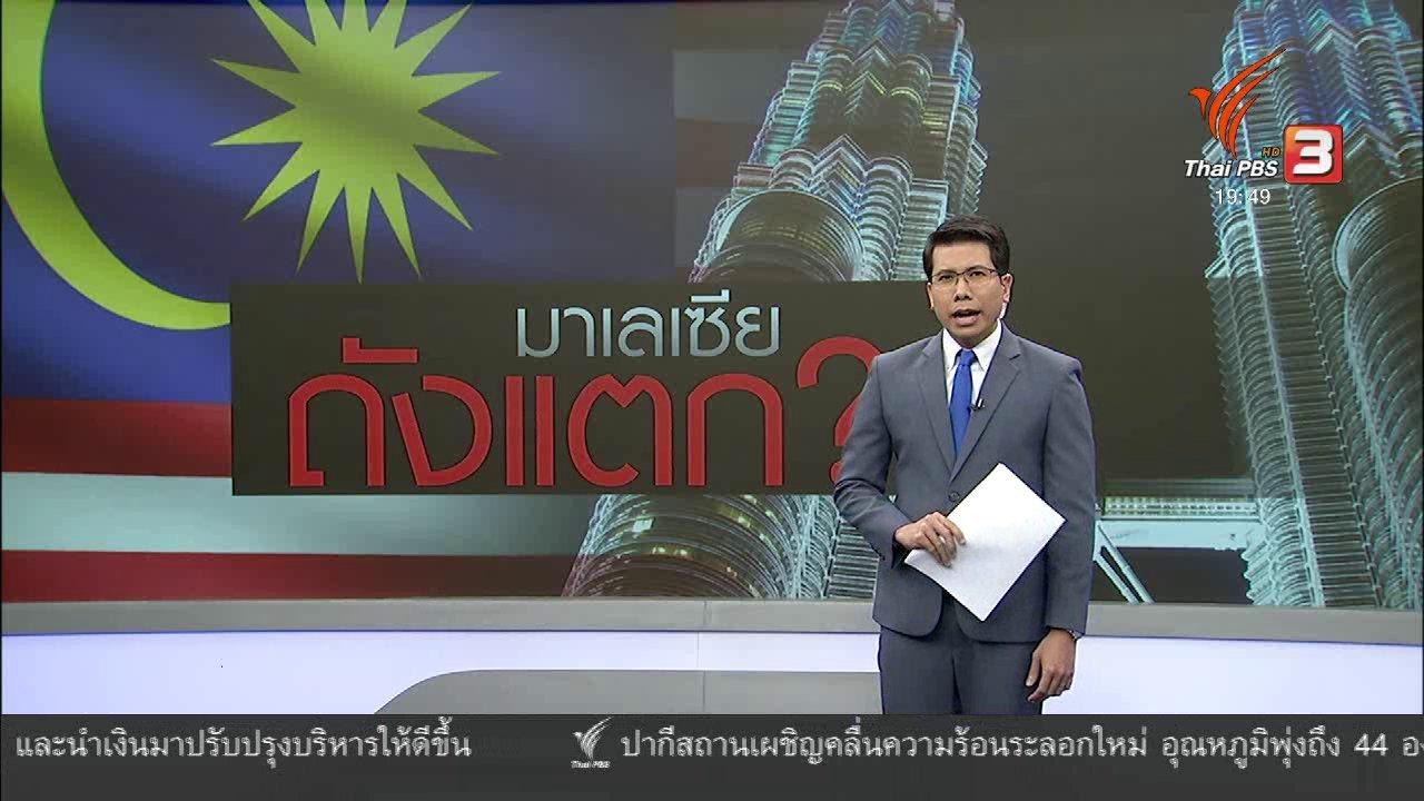 """ข่าวค่ำ มิติใหม่ทั่วไทย - วิเคราะห์สถานการณ์ต่างประเทศ : """"กองทุนแห่งความหวัง"""" ระดมเงินช่วยชาติมาเลเซีย ?"""