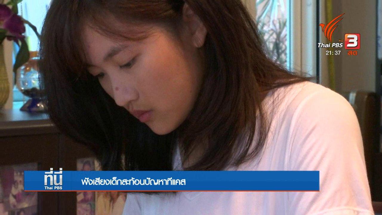 ที่นี่ Thai PBS - : ฟังเสียงเด็ก สะท้อนปัญหา TCAS