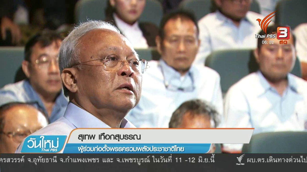 """วันใหม่  ไทยพีบีเอส - """"สุเทพ"""" เปิดตัวพรรครวมพลังประชาชาติไทย"""
