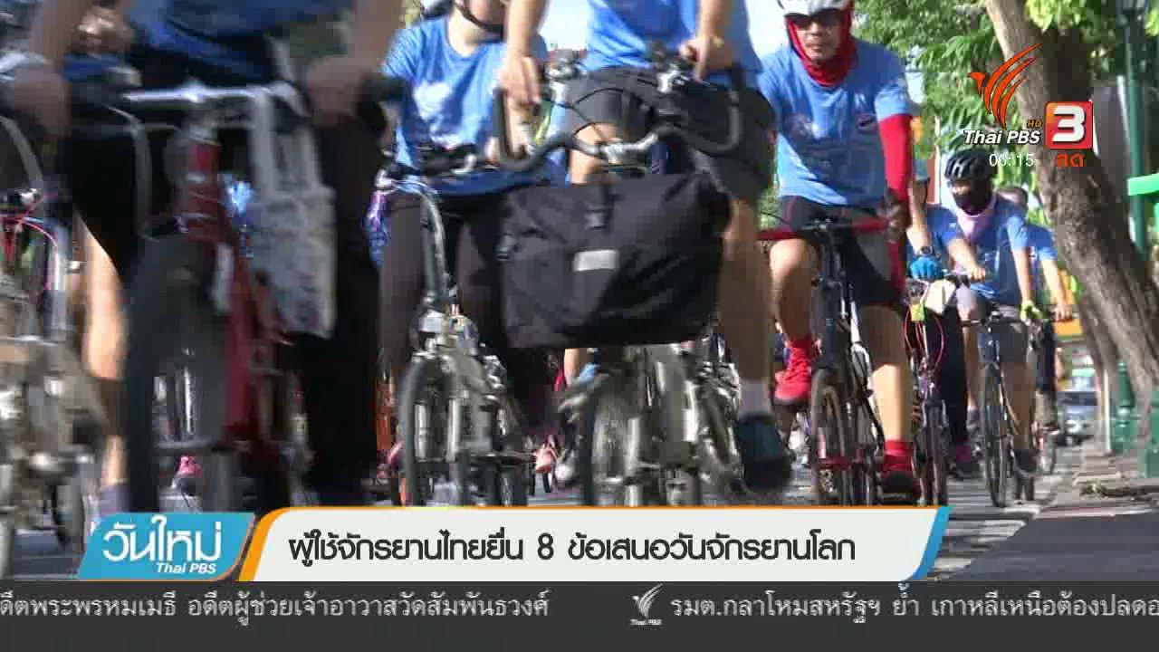 วันใหม่  ไทยพีบีเอส - ผู้ใช้จักรยานไทยยื่น 8 ข้อเสนอวันจักรยานโลก