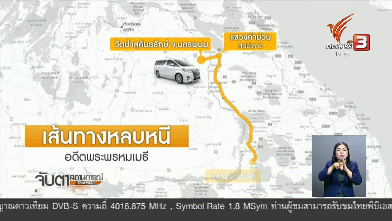"""จับตาสถานการณ์ - คาดนำตัว """"อดีตพระพรหมเมธี"""" กลับไทยสัปดาห์นี้"""