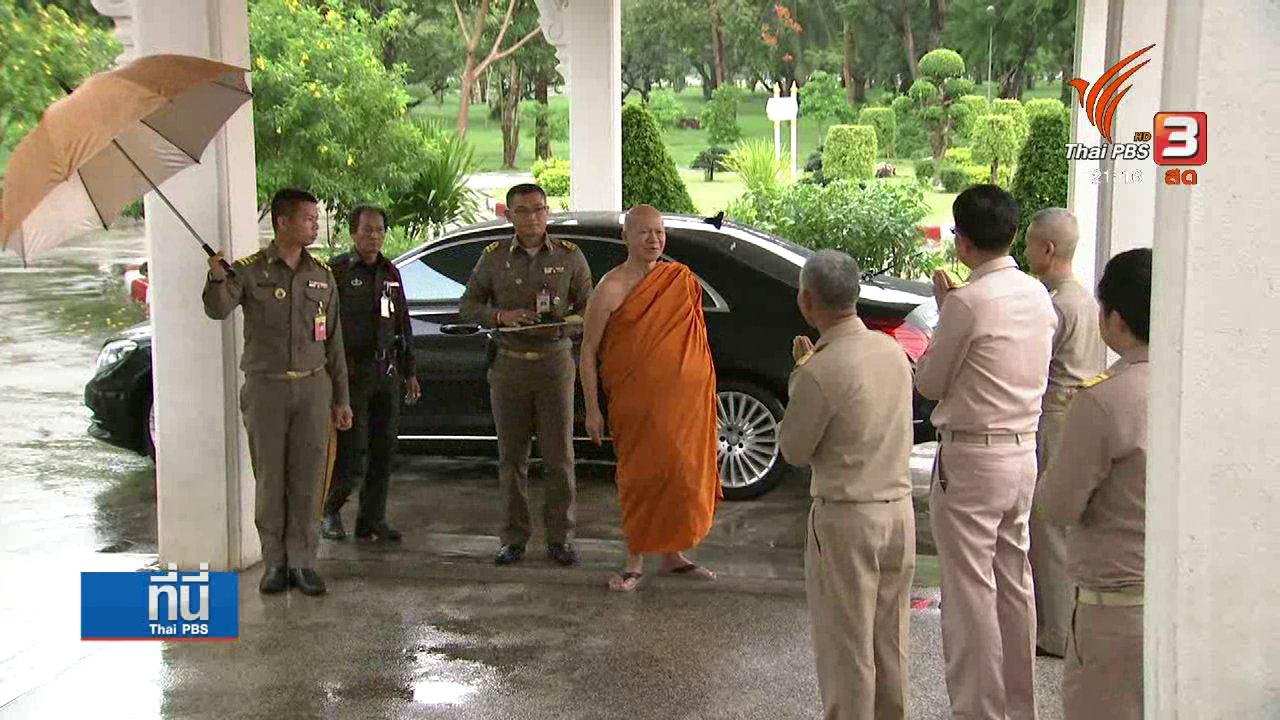 """ที่นี่ Thai PBS - เส้นทางชีวิต """"อดีตพระพรหมเมธี"""""""