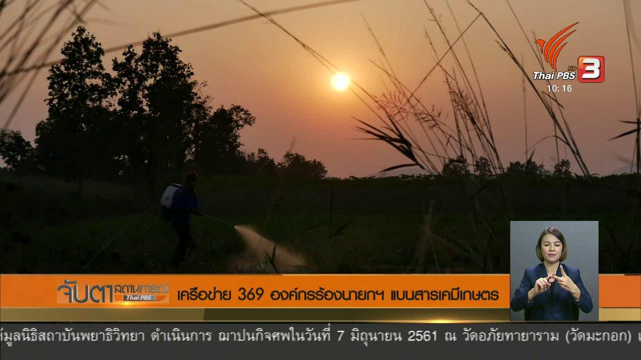 จับตาสถานการณ์ - เครือข่าย 369 องค์กรร้องนายกฯ แบนสารเคมีเกษตร