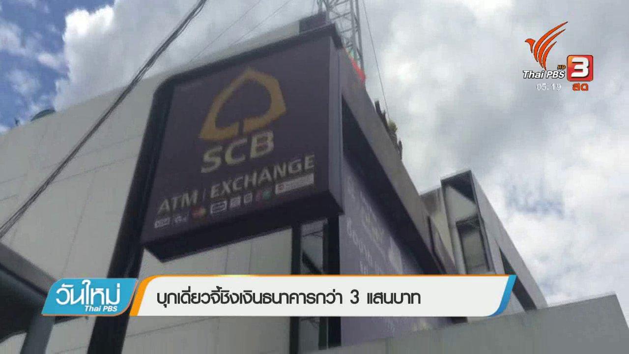 วันใหม่  ไทยพีบีเอส - บุกเดี่ยวจี้ชิงเงินธนาคารกว่า 3 แสนบาท