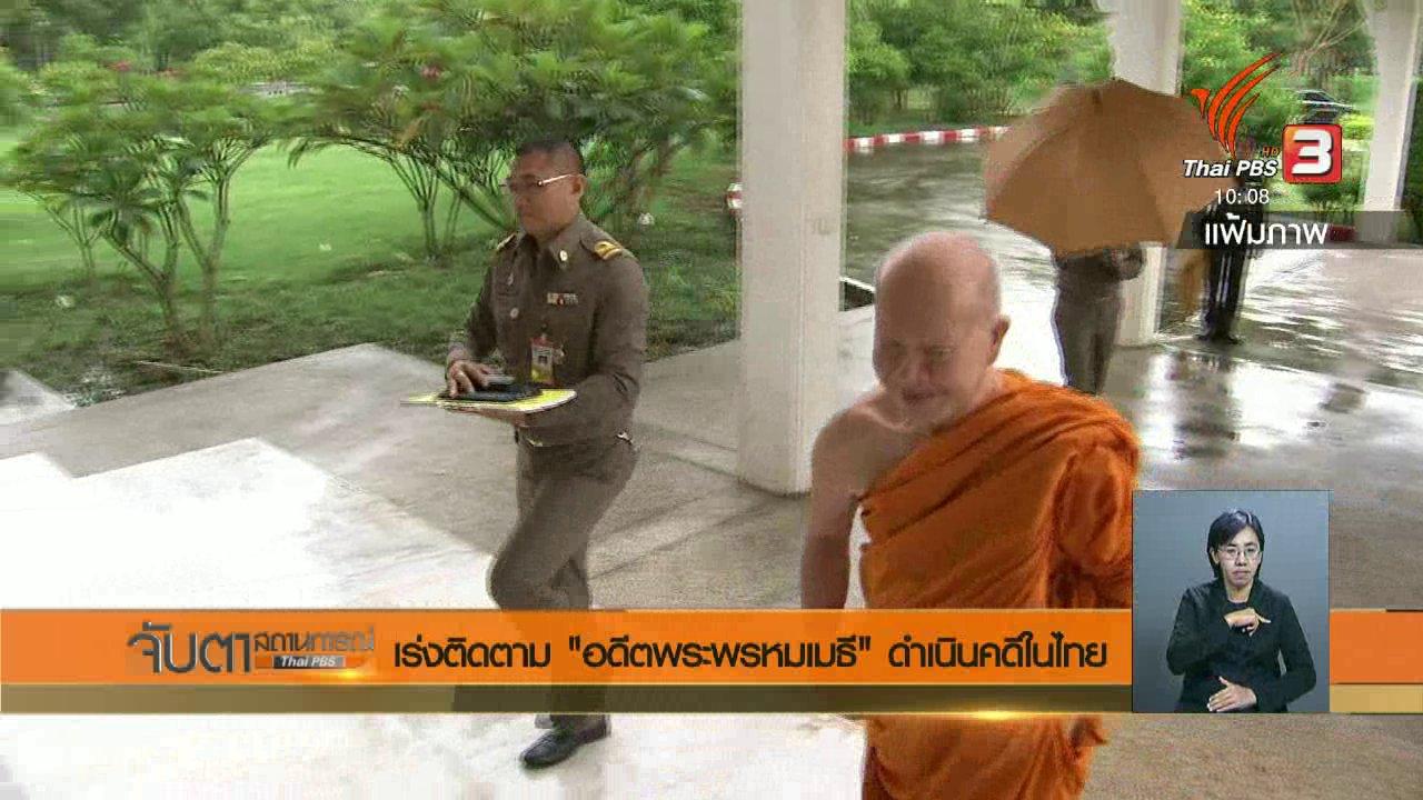 """จับตาสถานการณ์ - เร่งติดตาม """"อดีตพระพรหมเมธี"""" ดำเนินคดีในไทย"""