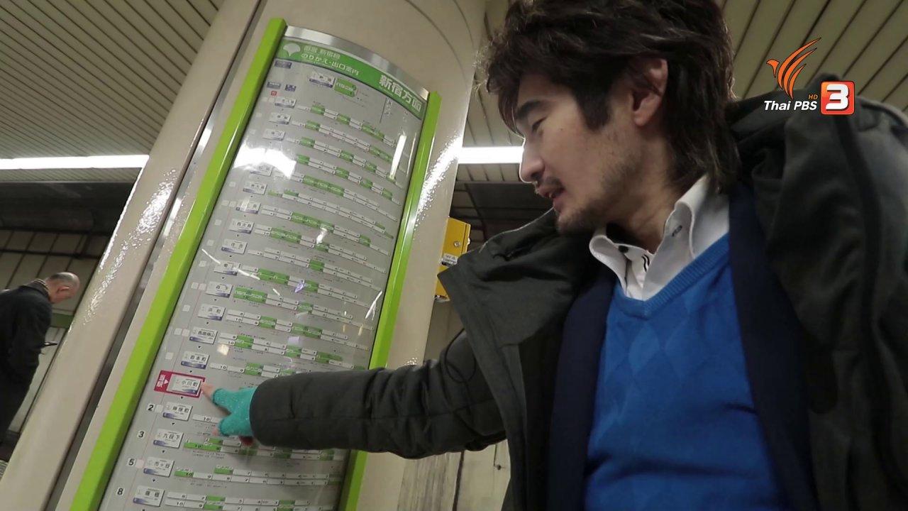 ดูให้รู้ - เทคนิคอ่านป้ายเปลี่ยนขบวนรถไฟใต้ดินญี่ปุ่น