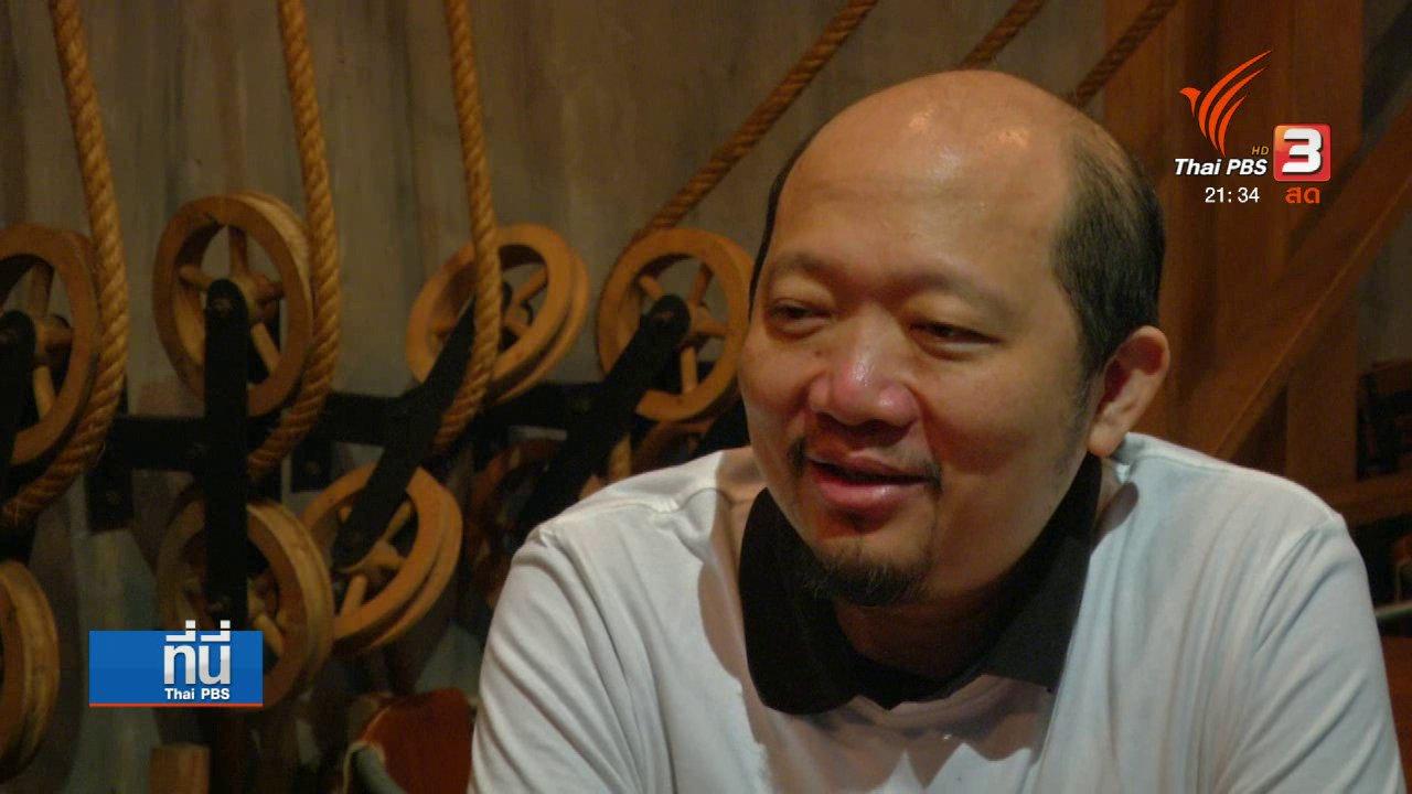 """ที่นี่ Thai PBS - """"บอย โกสิยพงษ์-นภ พรชำนิ"""" สร้างแรงบันดาลใจเยาวชน"""