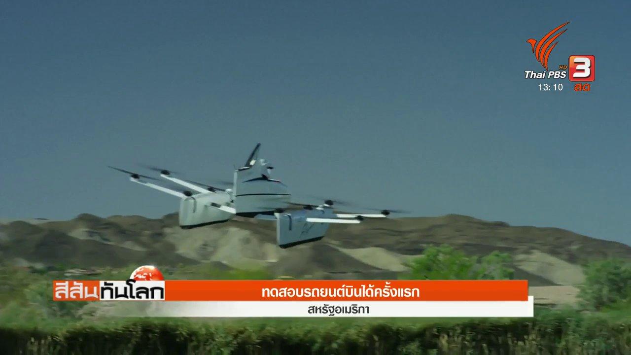 สีสันทันโลก - ทดสอบรถยนต์บินได้ครั้งแรก
