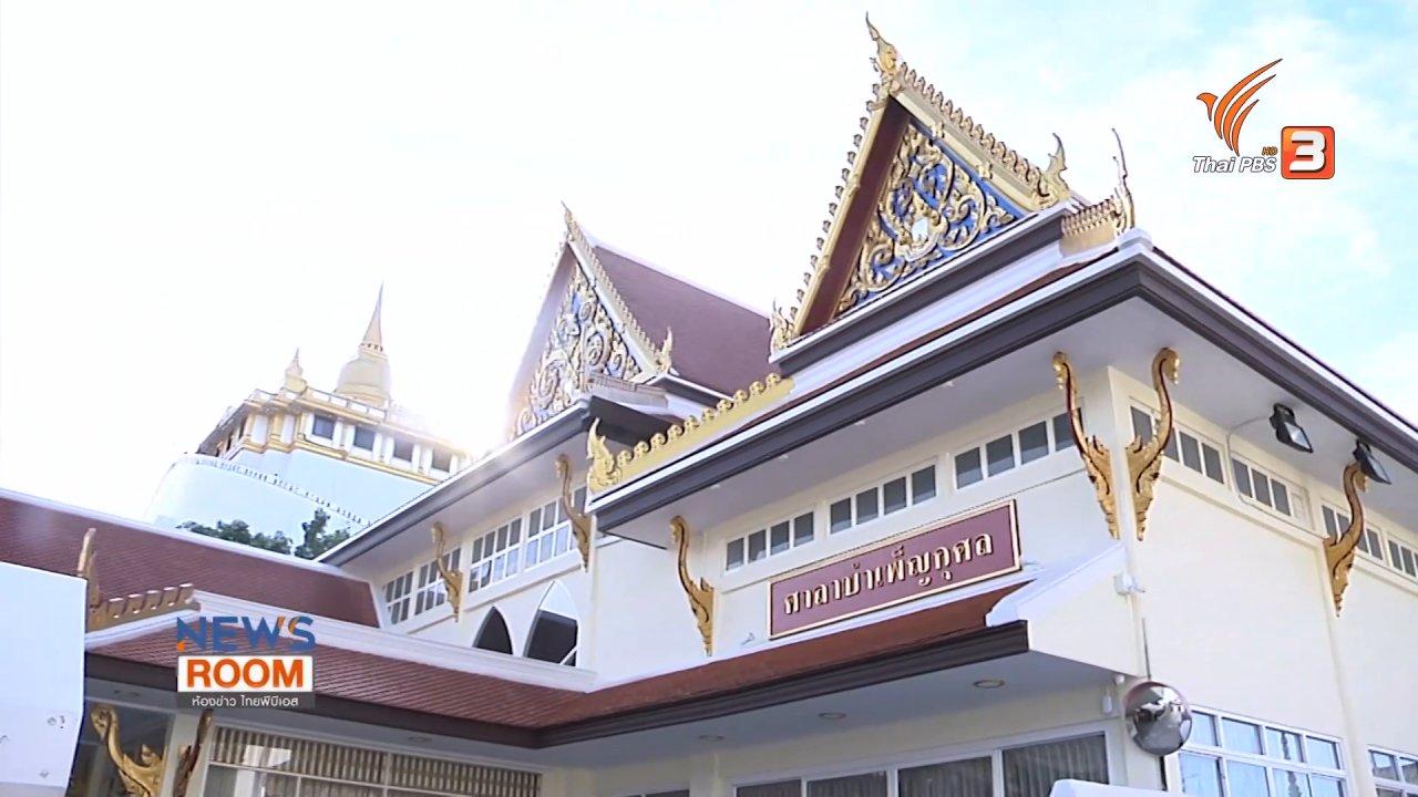 ห้องข่าว ไทยพีบีเอส NEWSROOM - จัดการผลประโยชน์วัด ตัดกิเลสพระ