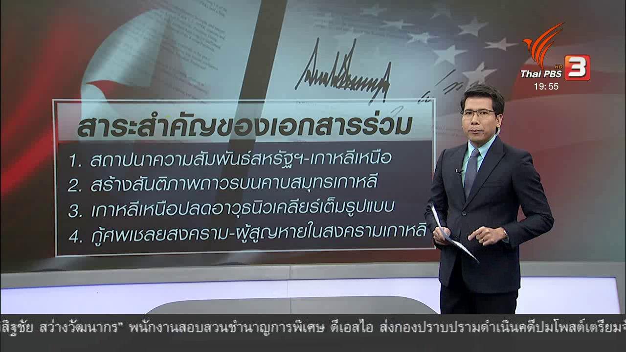 ข่าวค่ำ มิติใหม่ทั่วไทย - วิเคราะห์สถานการณ์ต่างประเทศ : จับตาเอกสารร่วมหลังการประชุมสุดยอดสหรัฐฯ - เกาหลีเหนือ
